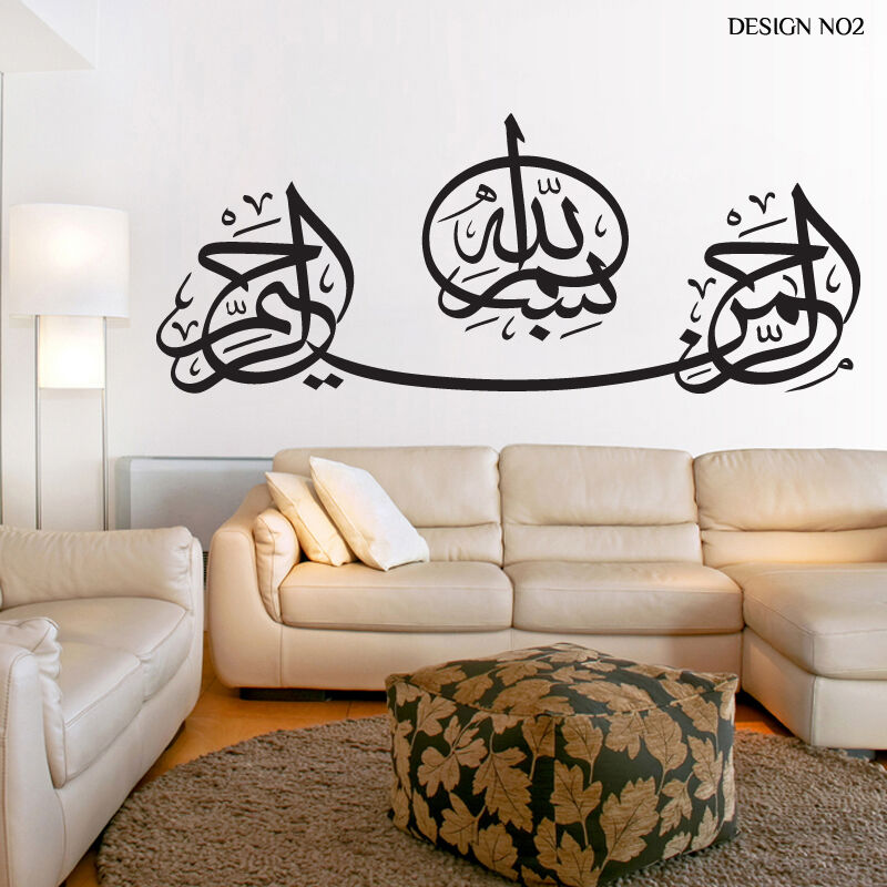 Islamic sticker decal muslim wall art calligraphy islam Arabic calligraphy wall art