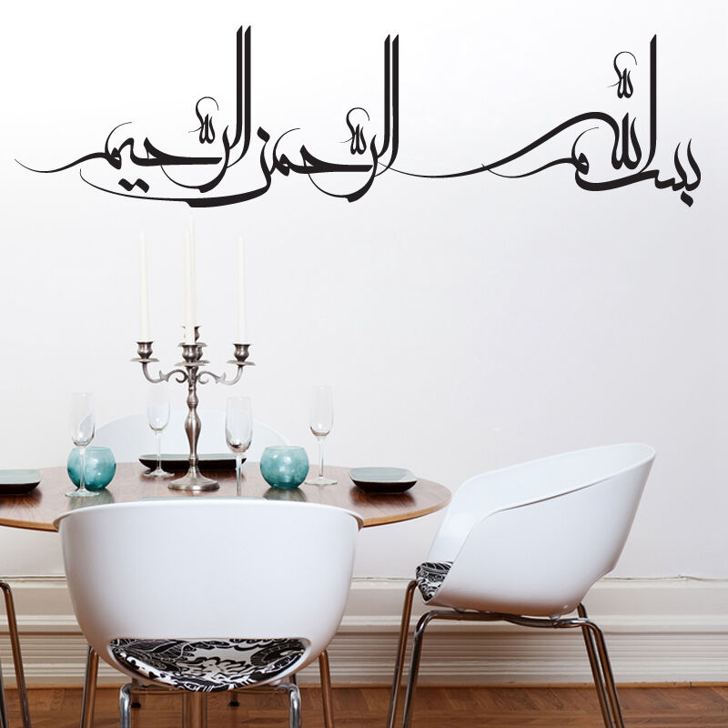 islamic wall art decal stickers canvas bismillah calligraphy arabic muslim ebay. Black Bedroom Furniture Sets. Home Design Ideas