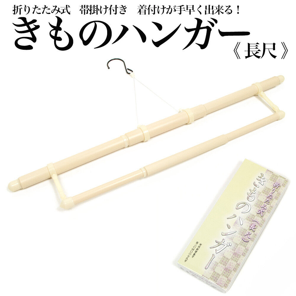 japanese kimono hanger new ebay. Black Bedroom Furniture Sets. Home Design Ideas