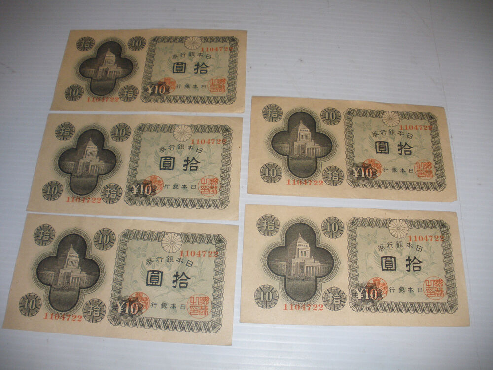 Lot of 5 Japan 1940S 1950S Currency 10 Yen Bank Notes Nippon same serial number | eBay