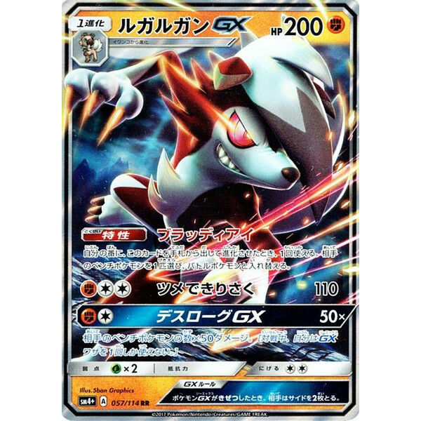 Pokemon Card Japanese Sun & Moon 057/114 Lycanroc GX RR