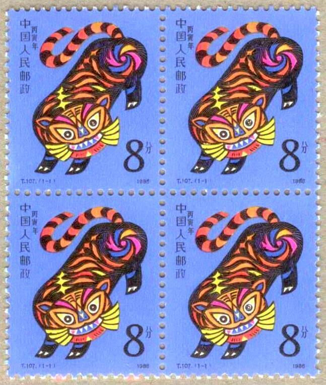 China 1986 t107 bingyin lunar new year of tiger blk 4 ebay - Chinese year of the tiger 1986 ...