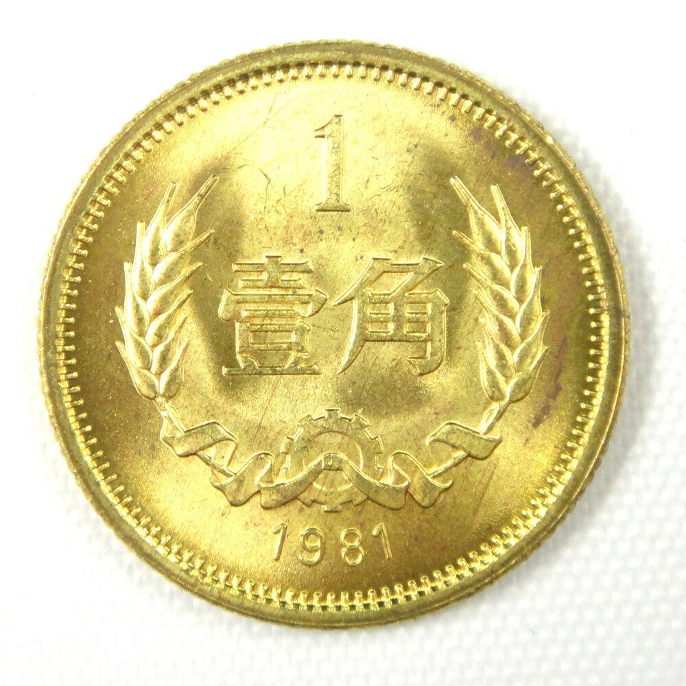 china coin sesi doo essay