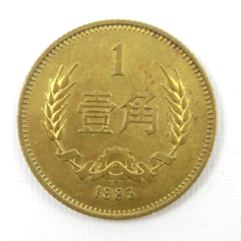VERY RARE 1983 China Coin 1 Jiao VF