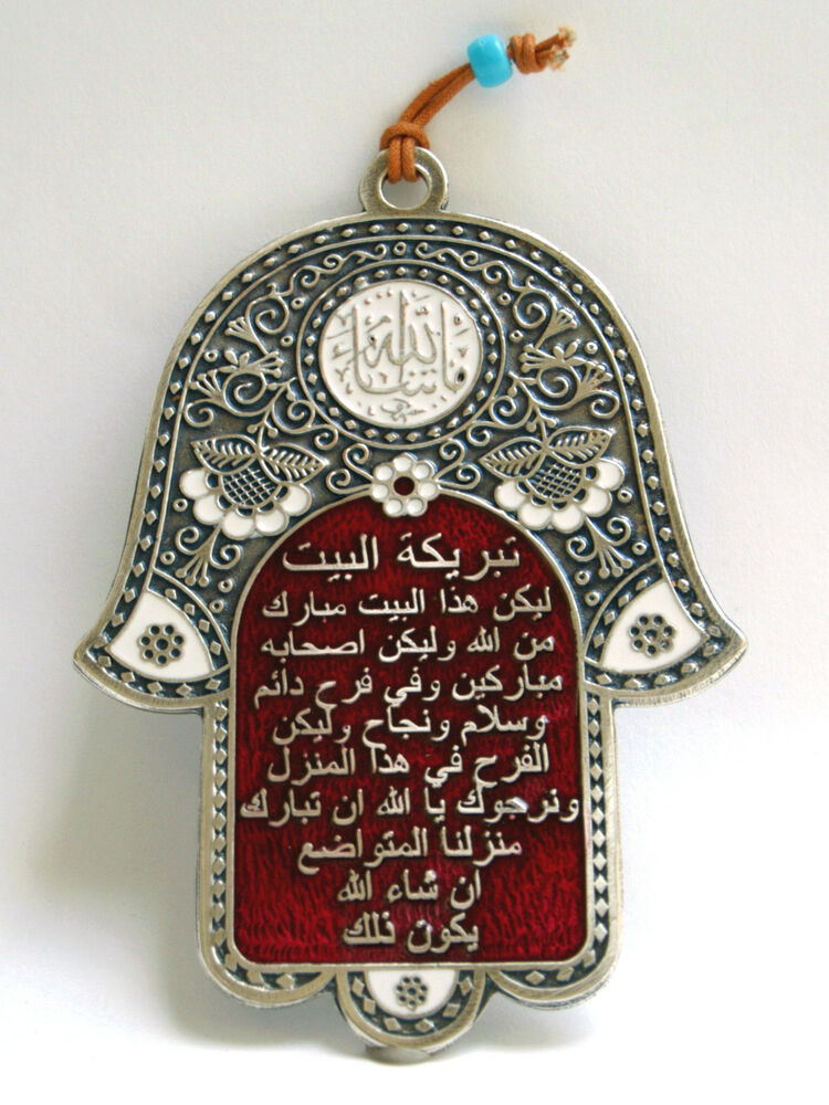 Hand Of Fatima Home Bless Wall Hanging Decor Islam Allah