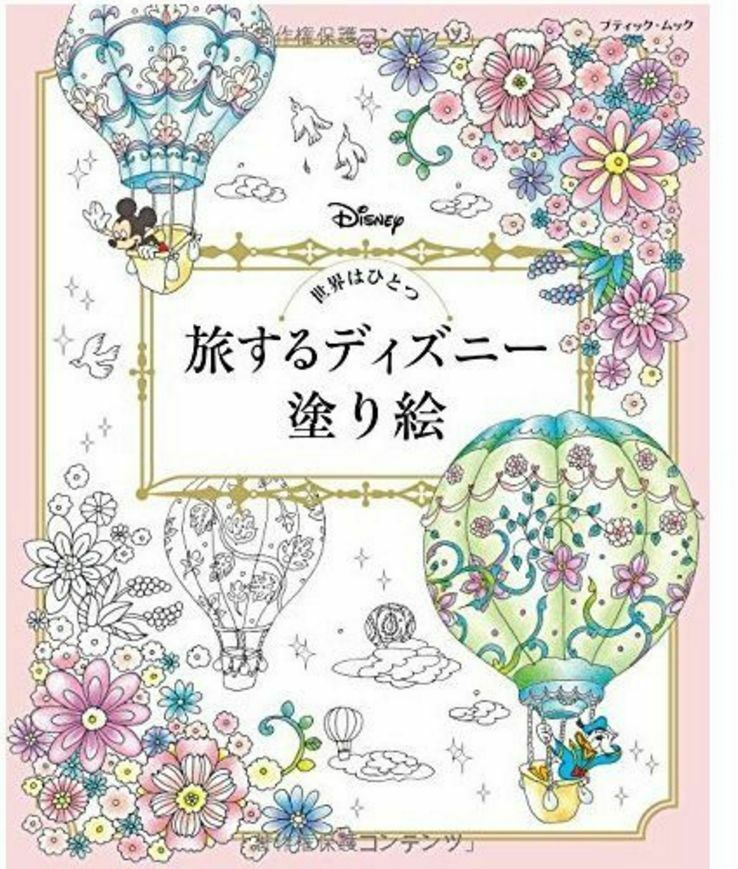 One World Disney To Travel Coloring Book For Adult Japan