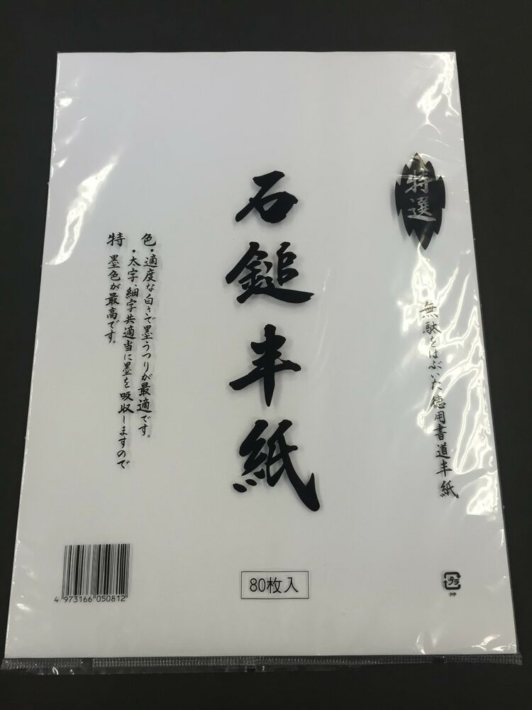 Chinese calligraphy practice sheets