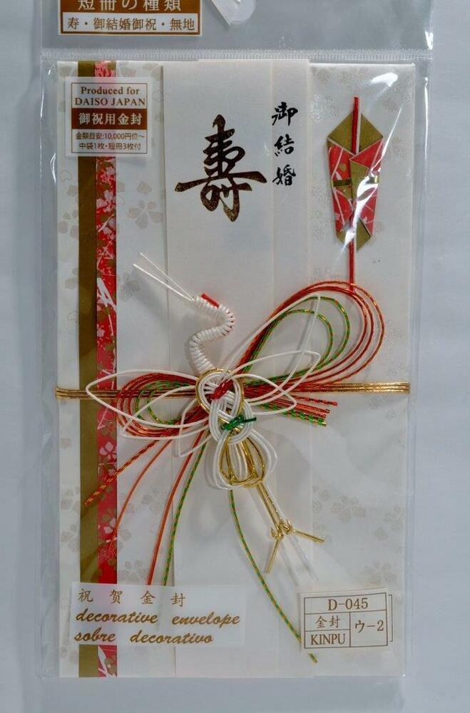 Japanese Traditional Congratulatory Money Envelope