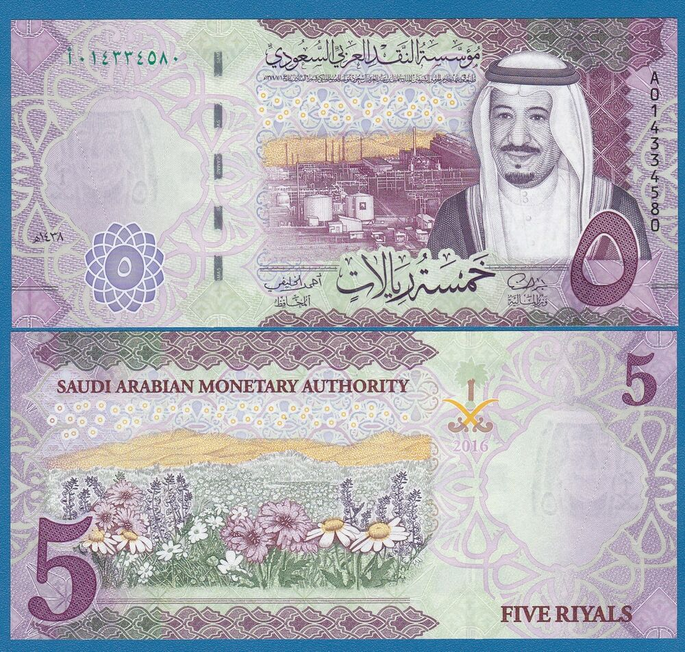 SAUDI ARABIA 1 RIYAL 2016 P 31 NEW DATE NEW SIGN UNC