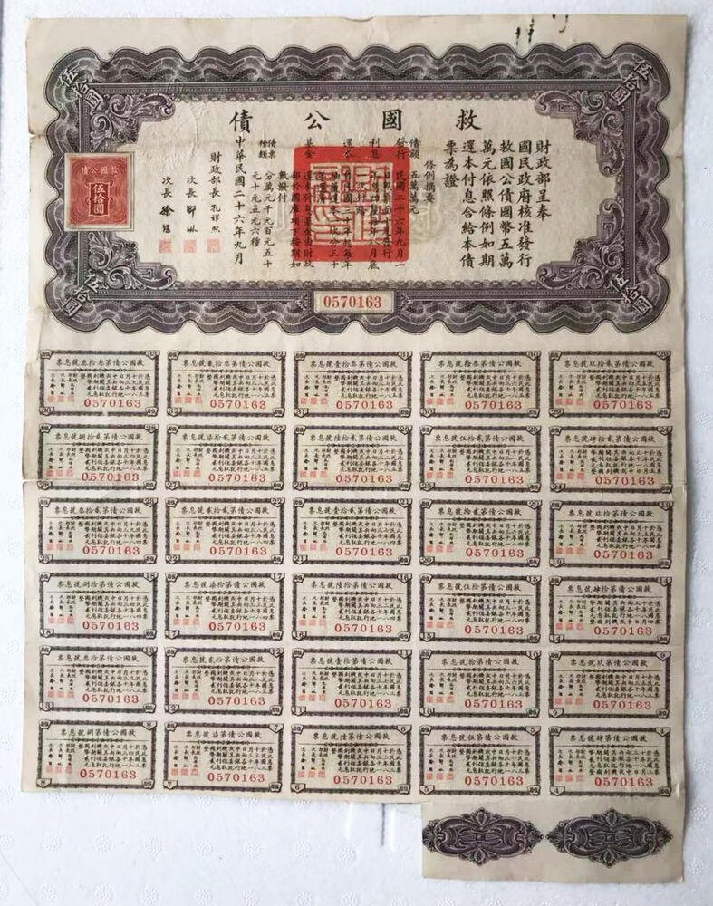 Uncancelled China Government 1937 US$100 Liberty Bond Loan With Full Coupons