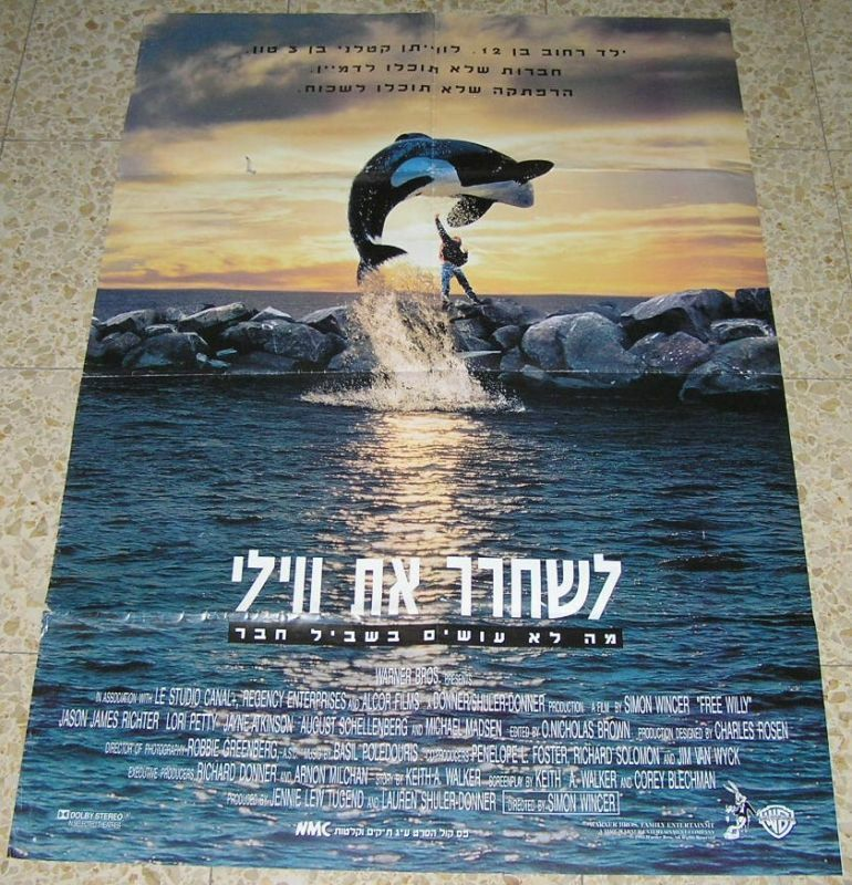 Httpwww Overlordsofchaos Comhtmlorigin Of The Word Jew Html: FREE WILLY Orig Israeli Hebrew Promo Movie Poster 1993