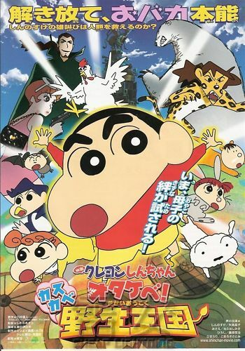 Crayon Shin Chan Movie Poster Chirashi C78