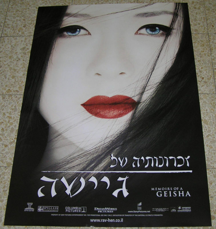memoirs of a geisha orig israeli promo movie poster ebay