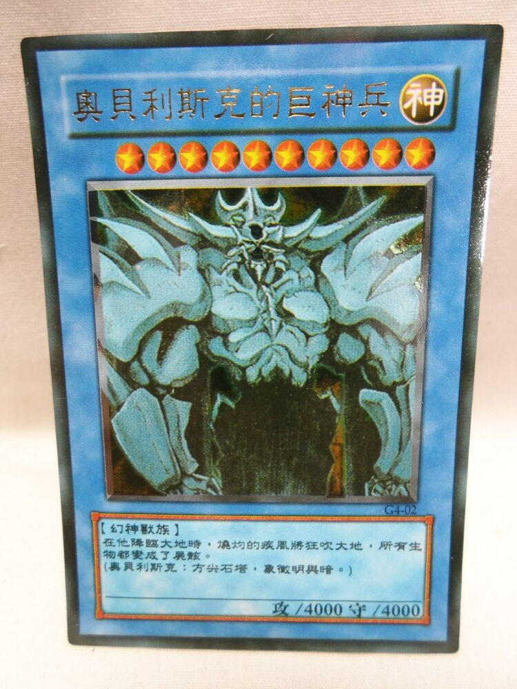 yugioh god card obelisk the tormentor japanese promo ebay. Black Bedroom Furniture Sets. Home Design Ideas