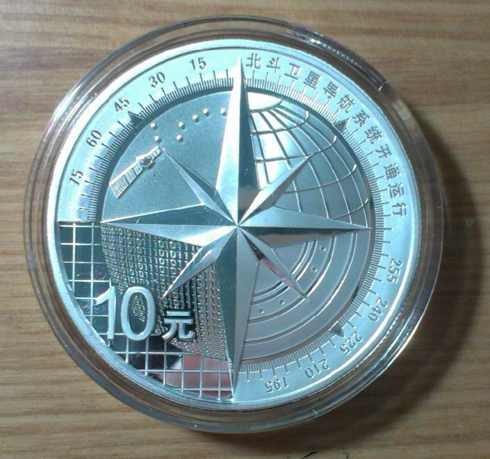 China 2013 1oz Silver Coin Compass Navigation Satellite