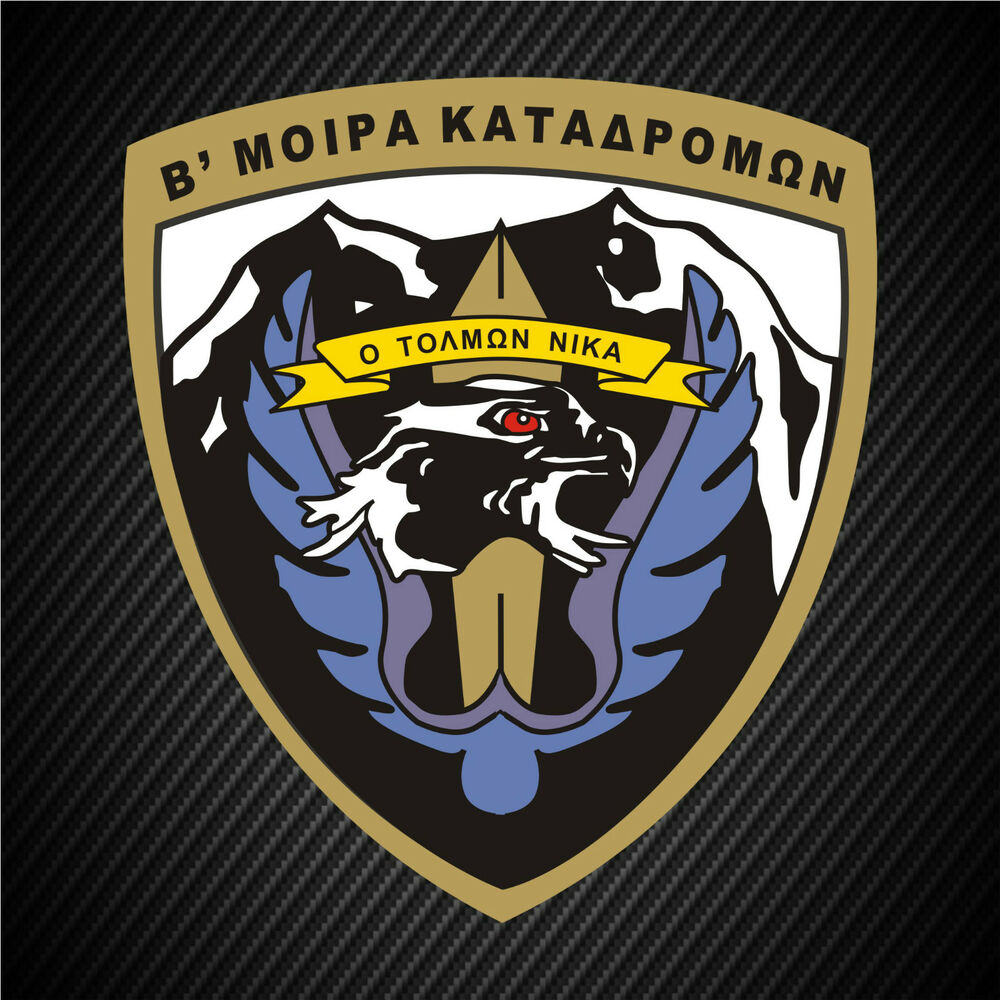 Greek Special Forces Insignia Patch Vinyl Graphics Decal