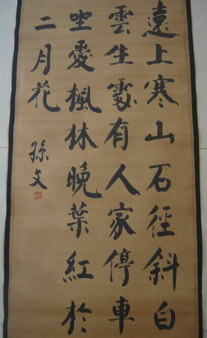 Chinese Calligraphy Scroll Painting Sun Wen