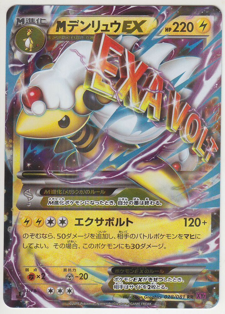 Pokemon Card Xy Booster 7 Bandit Ring M Ampharos Ex 028
