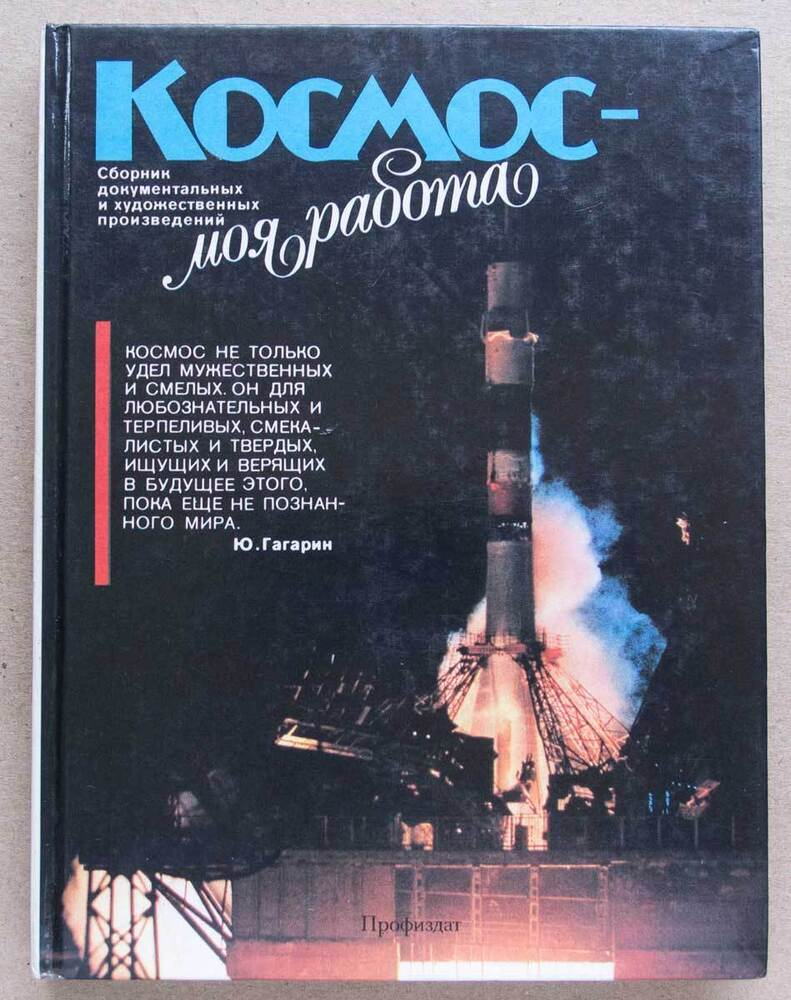 space rocket book - photo #41