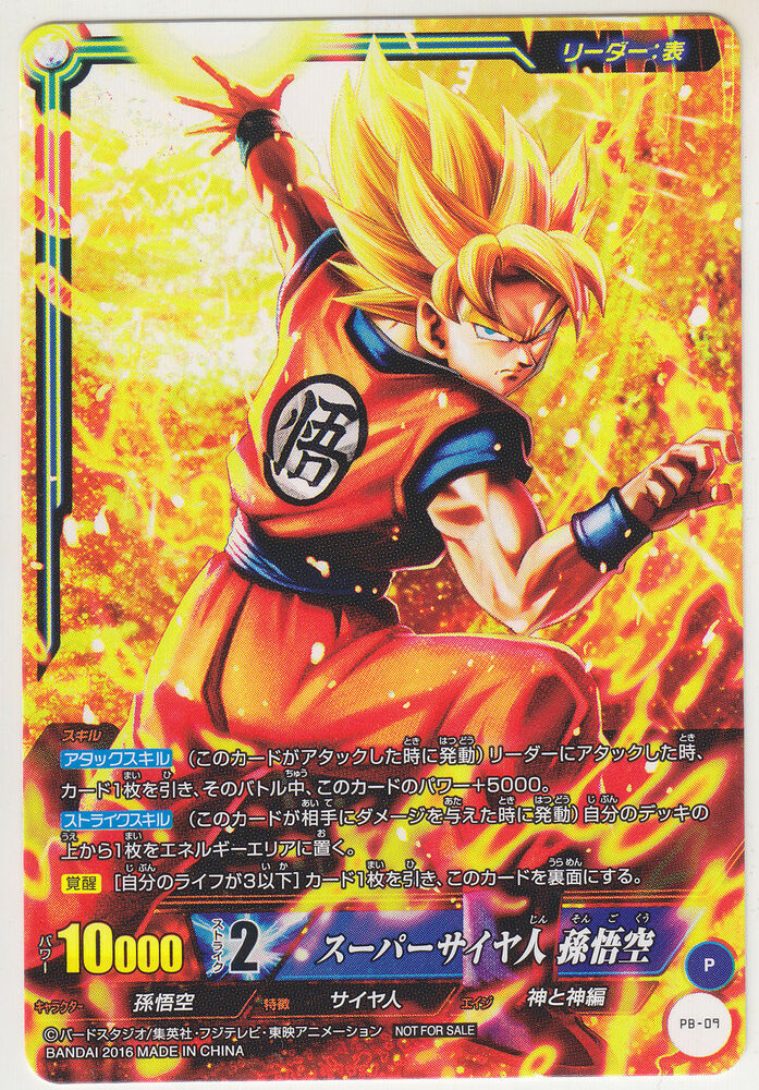 IC Carddass Dragon Ball Promo Card Super Saiyan Son Goku