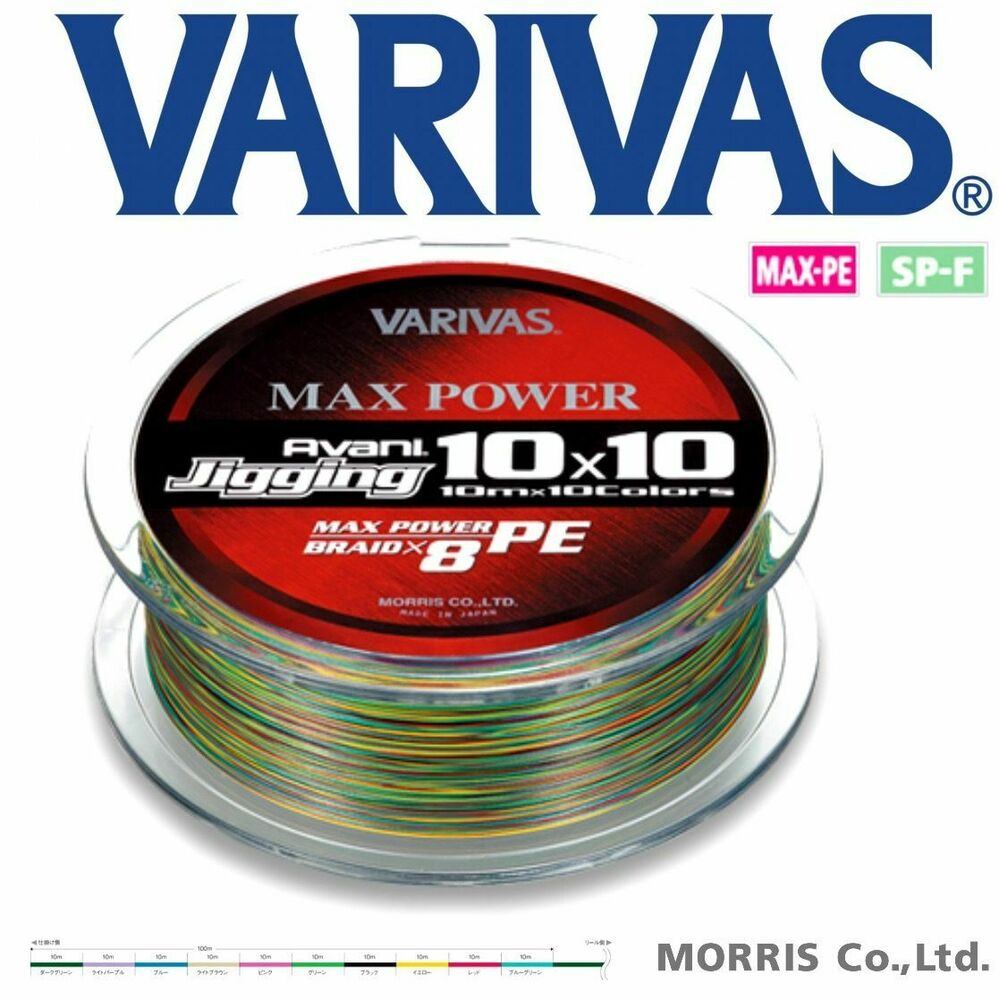 VARIVAS AVANI JIGGING MAX POWER SUPER STRONG BRAIDED X 8 PE LINE ...