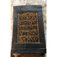 Wax Cast Plaque of Antique 300 - 500 Year Old German Dough Roll with Explanation