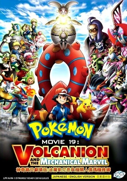 how to get pokemon movies