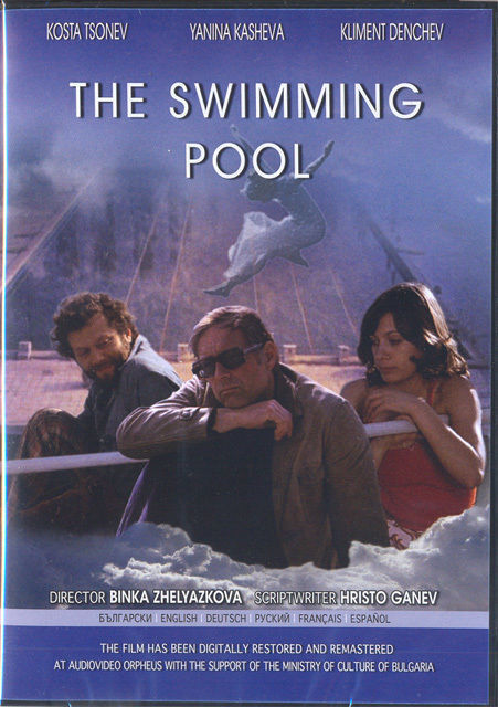 Bulgarian Film The Swimming Pool Baseynat On Dvd Subtitles En Ru De Fr Es Ebay