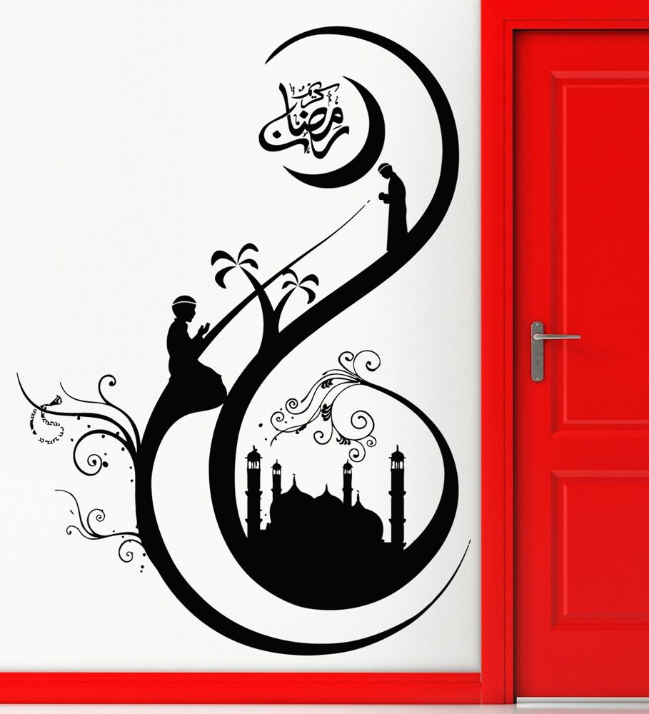 wall stickers vinyl decal muslim islamic arabic religion large size islamic muslim arabic bismillah quran