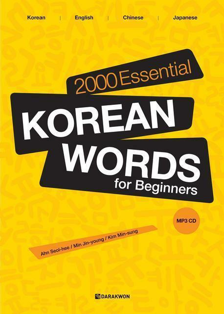 2000 essential korean words for beginners w cd hangul study book