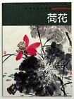 Chinese painting book how to paint lotus water lily brush ink oriental art new