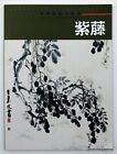 Chinese painting book how to paint wistaria flowers brush ink oriental Asian art