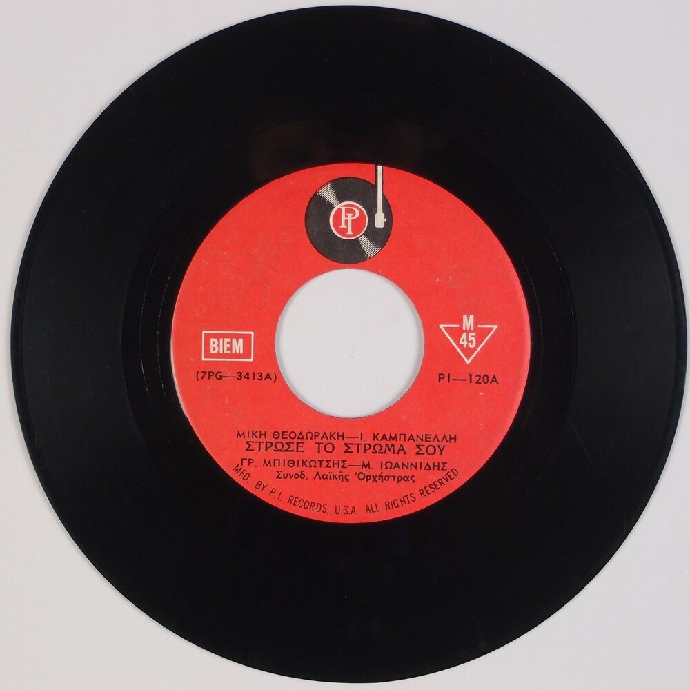 "P I  RECORDS, P-120: Greek Greece 7"" Exotic 45 MP3 