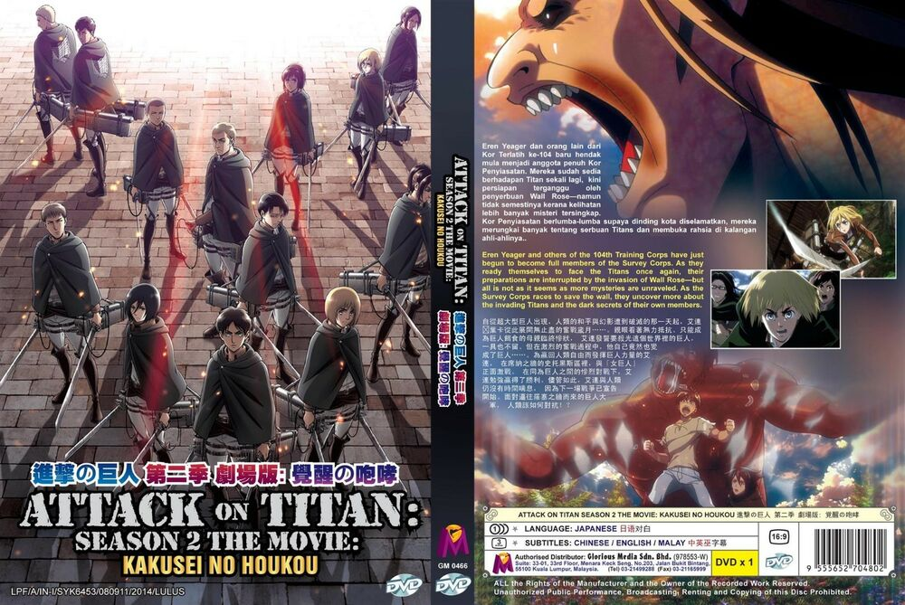 attack on titan video game english