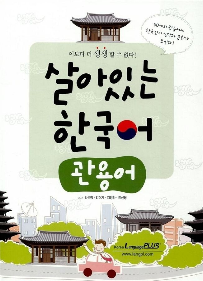 korean nepali language book pdf