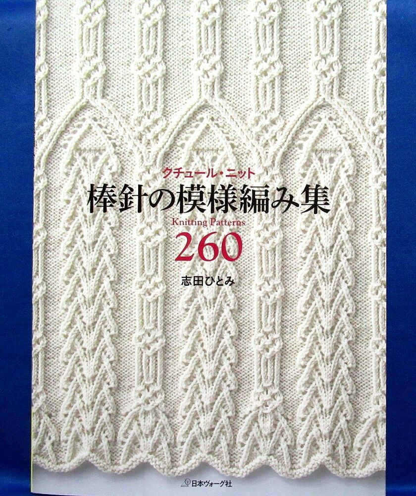 Japanese Knitting Patterns Free : New! Couture Knit Knitting Patterns 260 Hitomi Shida /Japanese Knitting Book ...