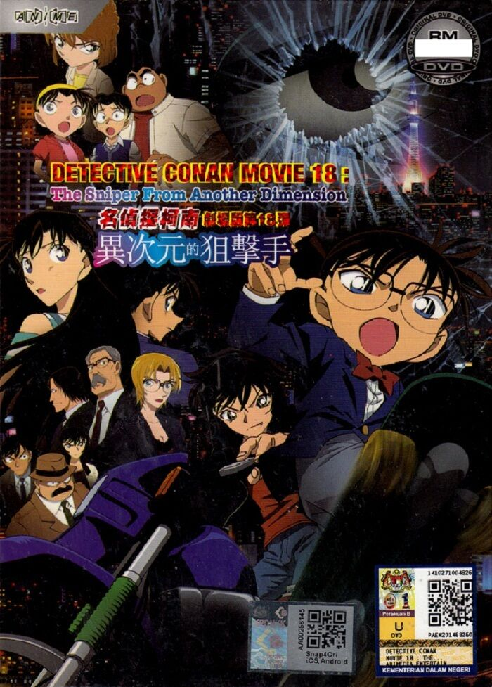 List of detective conan movies in english / Loaded weapon