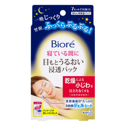 Kao Japan Biore Night Mask Pack Eye & Mouth Outline Intensive Moisture 14 sheets  | eBay