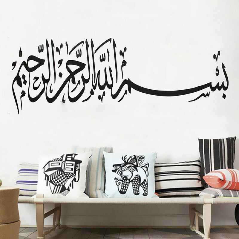 islamic muslim art calligraphy removable wall sticker quote decals