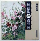 book how to paint Mogu Chinese birds flowers painting by Yang Deheng brush art