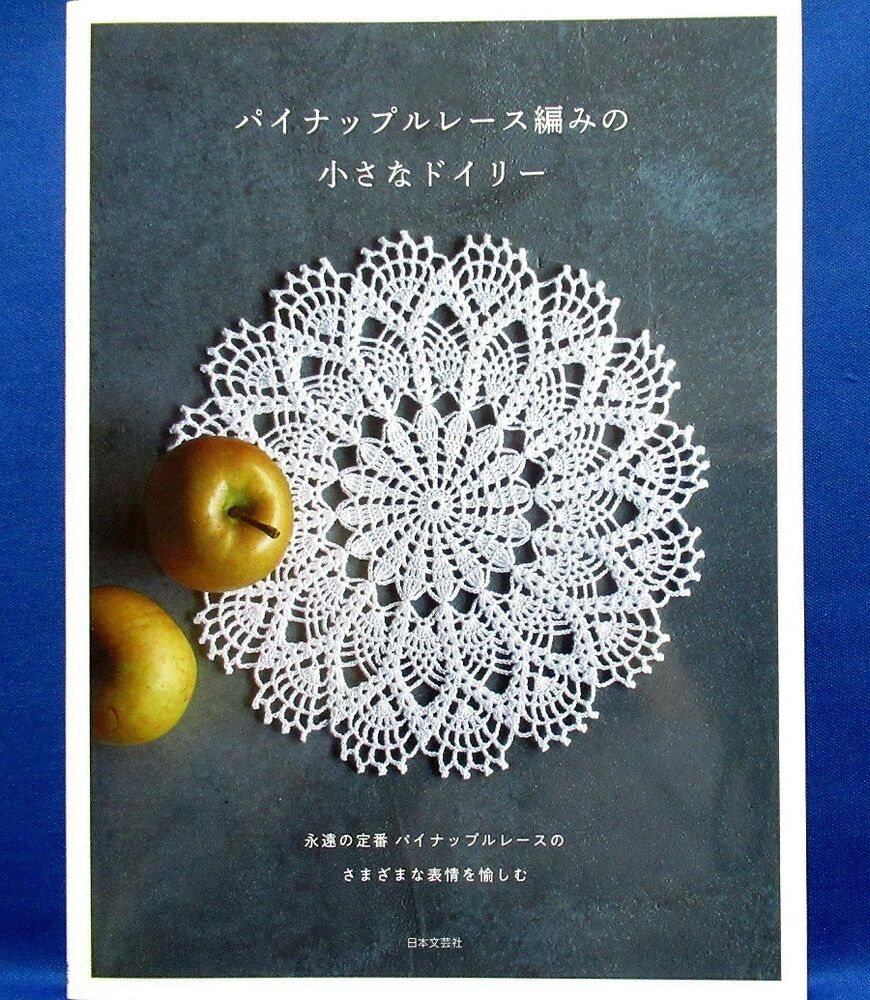 Crochet Pineapple Lace Small Doily Japanese Knitting Craft