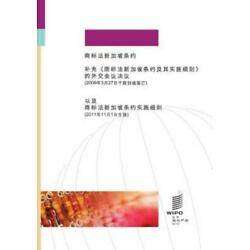 Singapore Treaty On The Law Of Trademarks (Chinese Version)