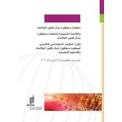 Singapore Treaty On The Law Of Trademarks (Arabic Version)