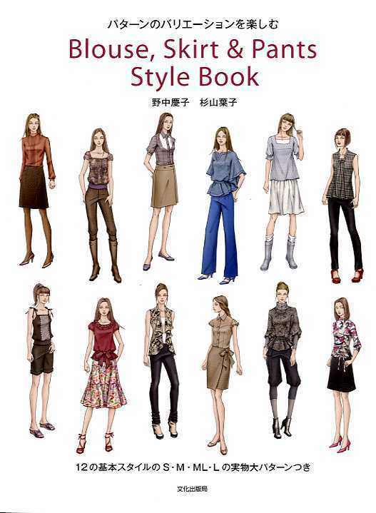 Blouse Skirt Pants Style Book Keiko Nonaka Japanese