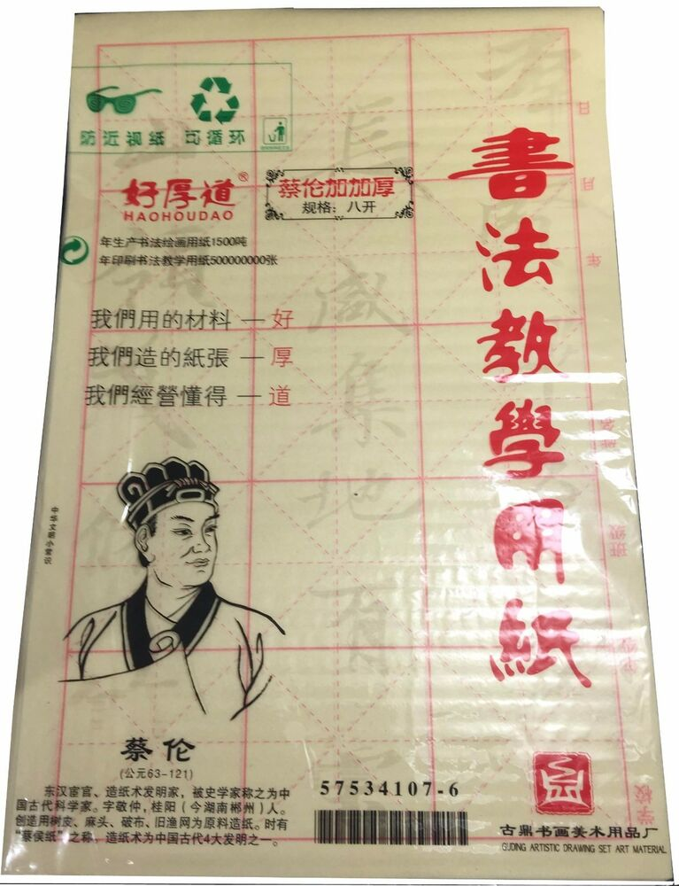 Chinese Japanese Calligraphy Paper 35 Sheets 15 Grids S