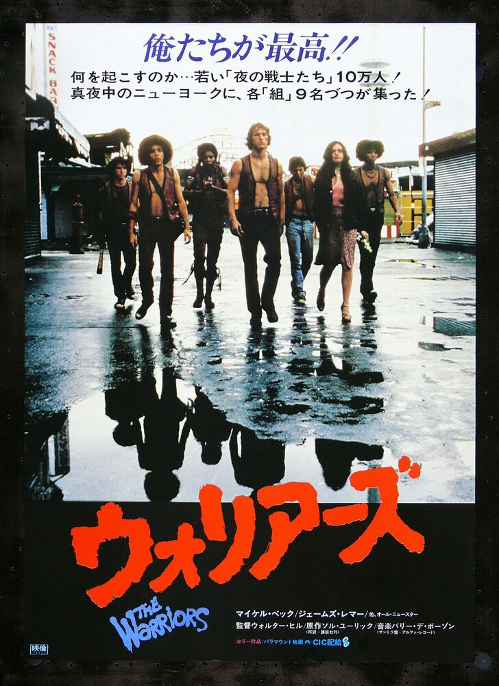 THE WARRIORS * CineMasterpieces JAPANESE B2 ORIGINAL GANG ...