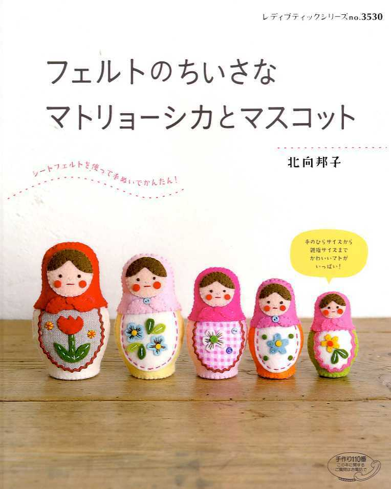 Felted matryoshka doll and cute mascots japanese felt for Japan craft
