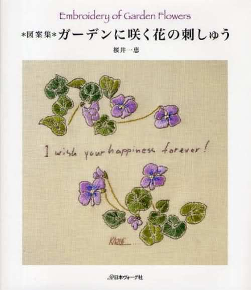 Embroidery of garden flowers japanese craft book ebay