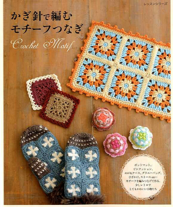 Crochet Motifs - Japanese Craft Book eBay