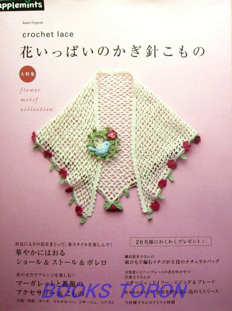 Knitting History Facts : Crochet lace flower motif collection japanese knitting